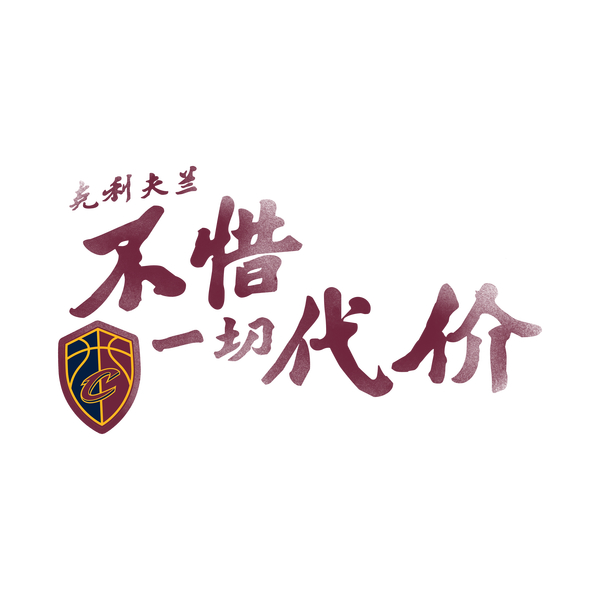NeatoShop: #WhateverItTakes - Chinese Edition (White/Wine)