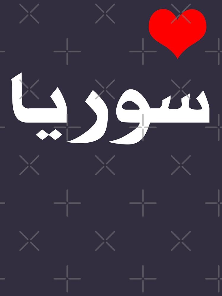 RedBubble: I Love Syria - Arabic Language T-shirt (Ana Ahb Syria)