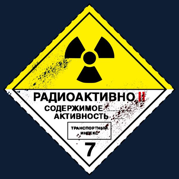 NeatoShop: Radiation