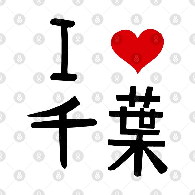 TeePublic: Oregairu Hikigaya Hachiman shirt