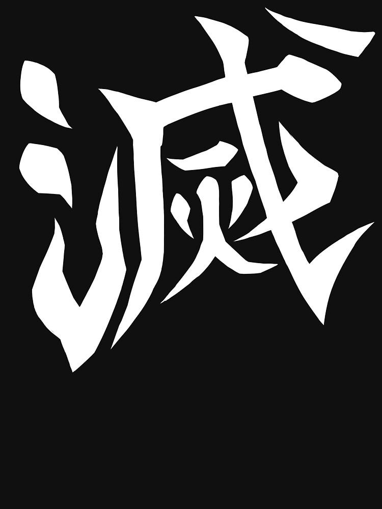 RedBubble: Demon Slayer Corps DESTROY Design (FRONT)