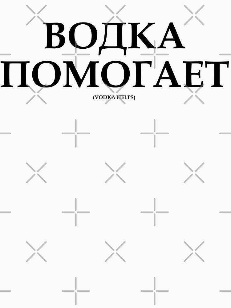 RedBubble: ВОДКА ПОМОГАЕТ Vodka Helps Russian English T-shirt design