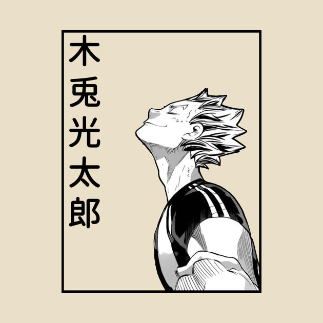 TeePublic: Bokuto Koutarou T-Shirt Design