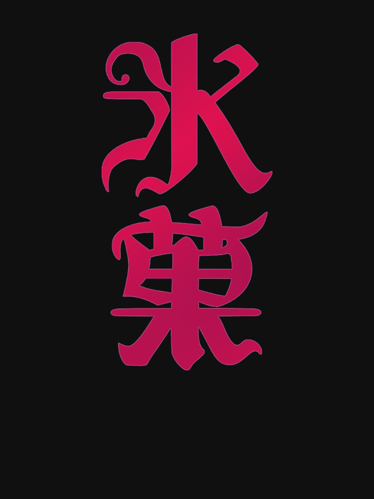 RedBubble: HYOUKA [RED]