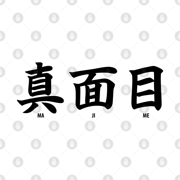 TeePublic: 真面目 (Majime - Earnest) Cool Japanese Word