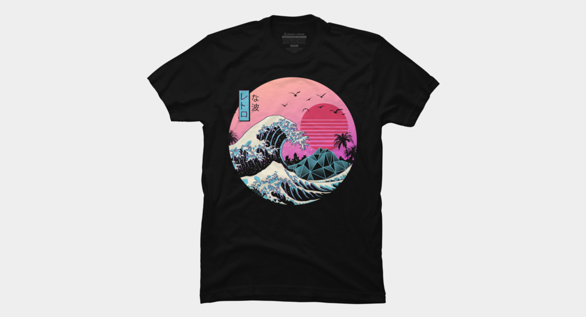Design by Humans: The Great Retro Wave