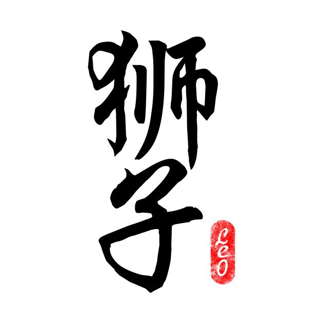 TeePublic: Leo - Horoscope 狮子座