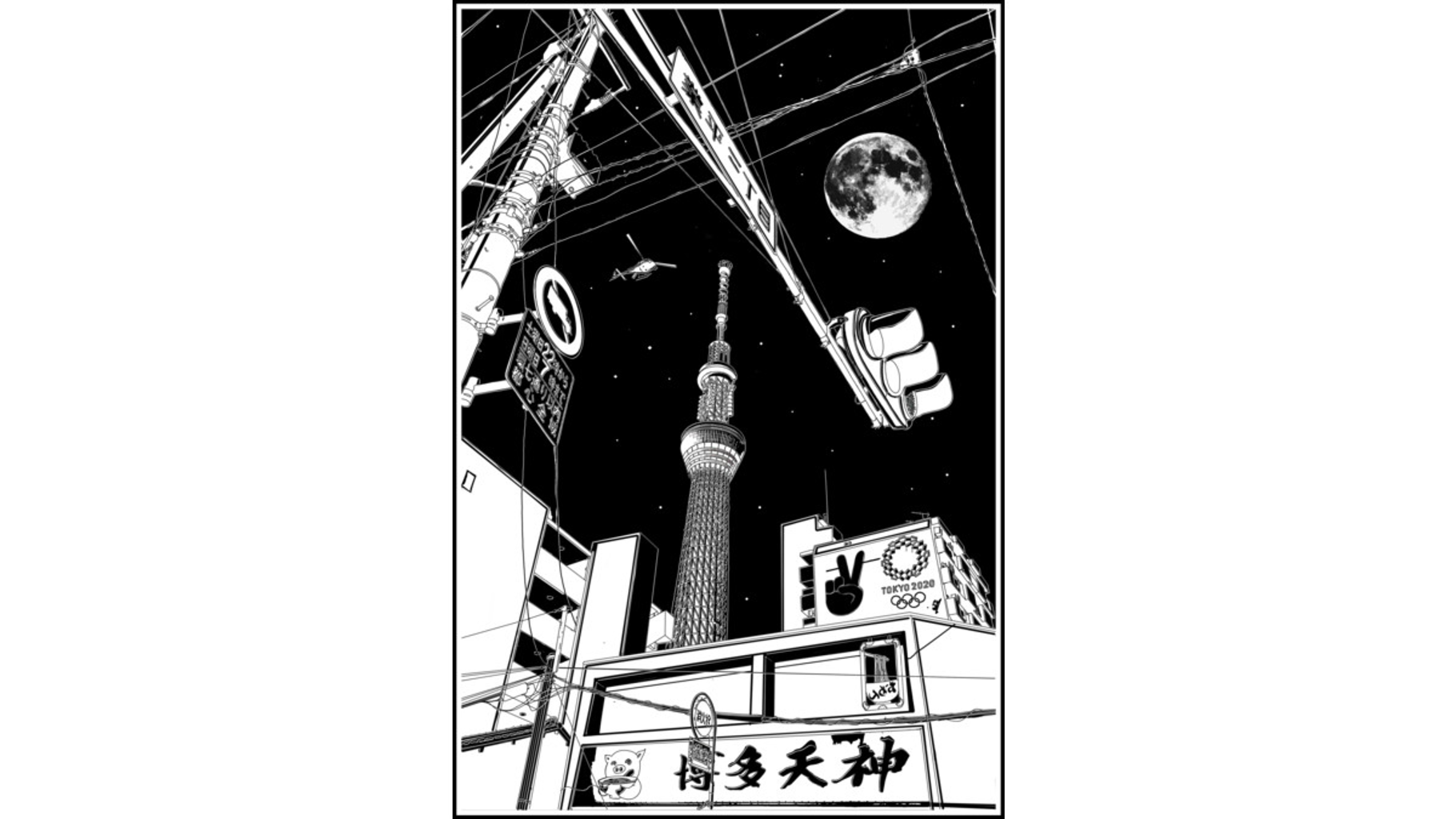 Design by Humans: Night in Tokyo 2020