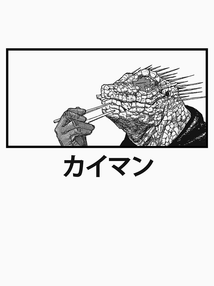 RedBubble: Kaiman Eating Gyoza