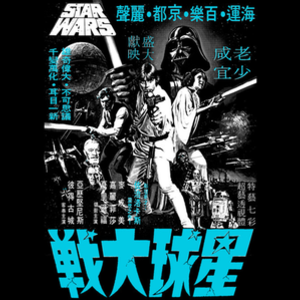 Design by Humans: Star Wars Kanji Poster