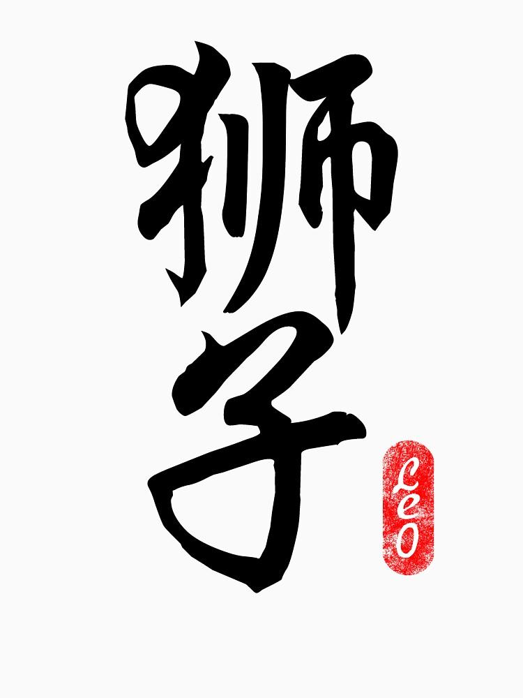 RedBubble: Leo - Horoscope 狮子座 T-Shirt