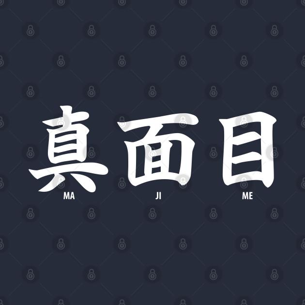 TeePublic: 真面目 (Majime - Earnest) Cool Japanese Word - white