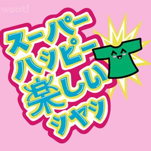 Woot!: Super Happy Fun Shirt