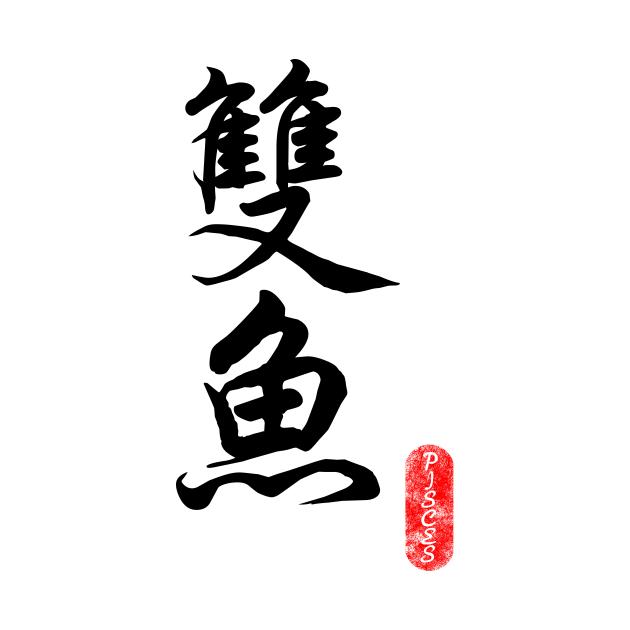 TeePublic: Pisces - Horoscope 双鱼座