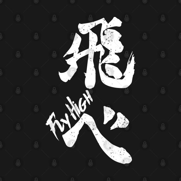 TeePublic: Haikyuu : Karasuno Fly High ( 飛べ  )