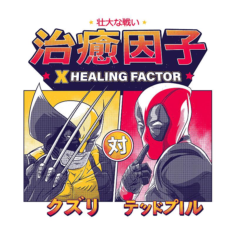 Pampling: X Healing Factor
