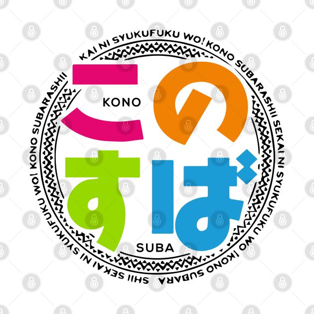 """TeePublic: Konosuba """"Kono Subarashii Sekai ni Shukufuku wo!"""""""