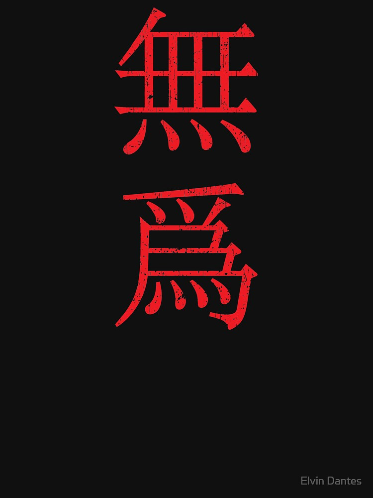 RedBubble: Red Wu Wei (Non-action in Traditional Chinese, vertical)